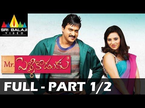 Video Mr.PelliKoduku Telugu Full Movie Part 1/2 | Sunil, Isha Chawla | Sri Balaji Video download in MP3, 3GP, MP4, WEBM, AVI, FLV January 2017