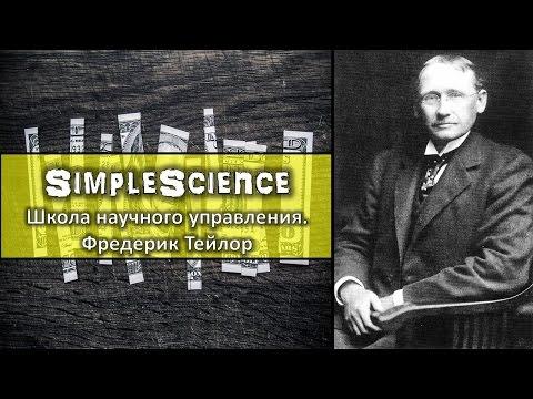 Школа научного управления. Фредерик Тейлор. (видео)
