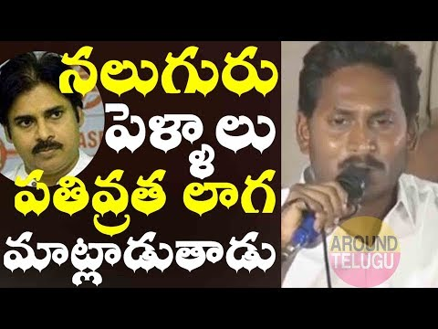 YS Jagan Comments On Pawan Kalyan Marriages