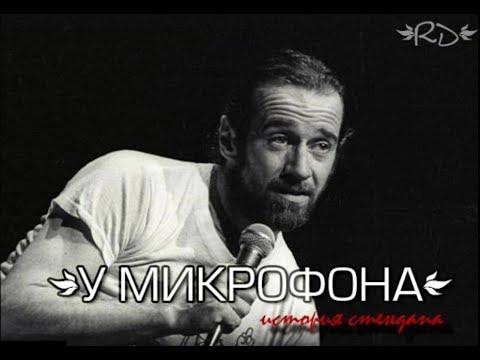 У микрофона №1 - История стендапа