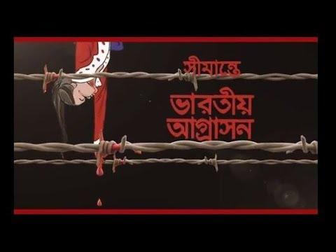 Indo-Bangla Border # Part – 1