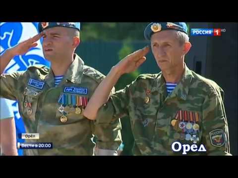 День ВДВ 2017 Краткий обзор 2 (по видео на вечер 3-го августа)