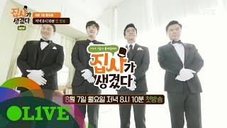 1가구 1집사 홈 리얼리티 집사가 생겼다8월 7일 (월) 저녁 8시 10분 Olive & tvN 동시 첫 방송!