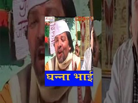 Garhwali Hit Comedy Movie | Ghanna Bhai M.B.B.S Part 1 | Ghanna Bhai, Parmendra Rawat