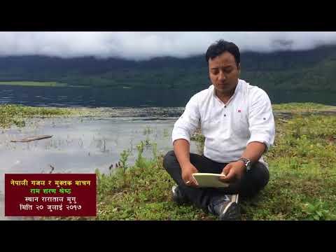 (Rara Lake - Nepali Ghazal and Muktak Bachan by Ram Sharan Shrestha - Duration: 118 seconds.)