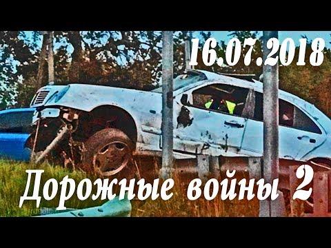 Обзор аварий. Дорожные войны 2 за 16.07.2018