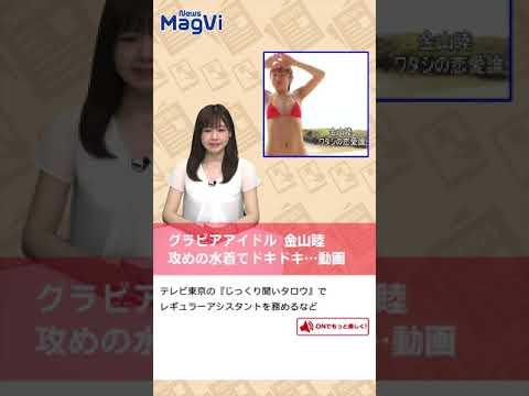 グラビアアイドル 金山睦攻めの水着でドキドキ…動画