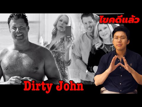 """ Dirty John "" จอห์น จอมลวงโลก || เวรชันสูตร Ep.23"