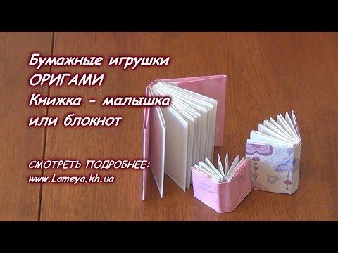 Как сделать книгу из бумаги