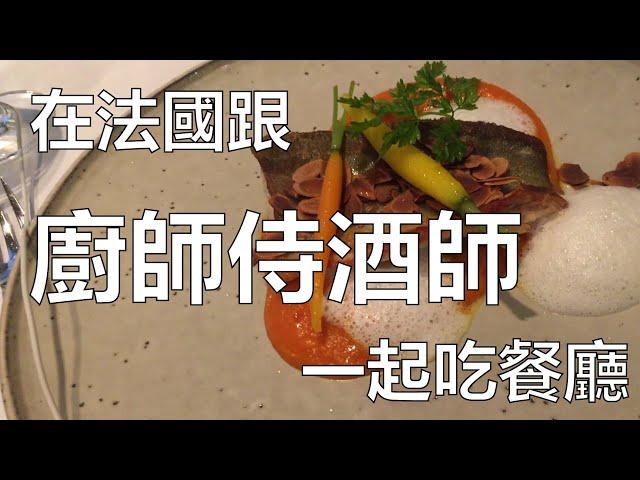 【阿辰師】里昂Vlog N°6跟廚師侍酒師一起吃餐廳(ft. Célia的葡萄酒之旅)