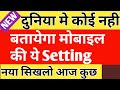New Amazing mobile hidden setting in 2017 no anyone telling you ??   by technical boss