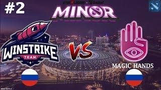 Winstrike vs MAGIC HANDS #2 (BO2) StarLadder ImbaTV Dota 2 Minor Season 2