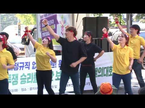 [영상뉴스] 대전을지-서울을지 파업투쟁 보건의료노조 결의대회