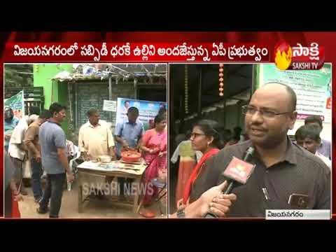 AP Government Announces Supply of onions at Rs 25 kg | రూ. 60 కిలో ఉల్లి రూ.25కే.. ఏపీ ప్రభుత్వం ...