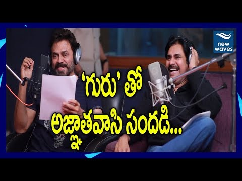 Victory Venkatesh Hungama In Pawan Kalyan New Movie Agnyaathavaasi | New Waves