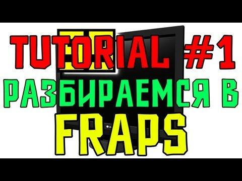 Tutorial #1 Всё о Fraps (Как Снимать Видео и Делать Скриншоты)