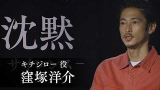 映画『沈黙−サイレンス−』監督・キャストコメント映像