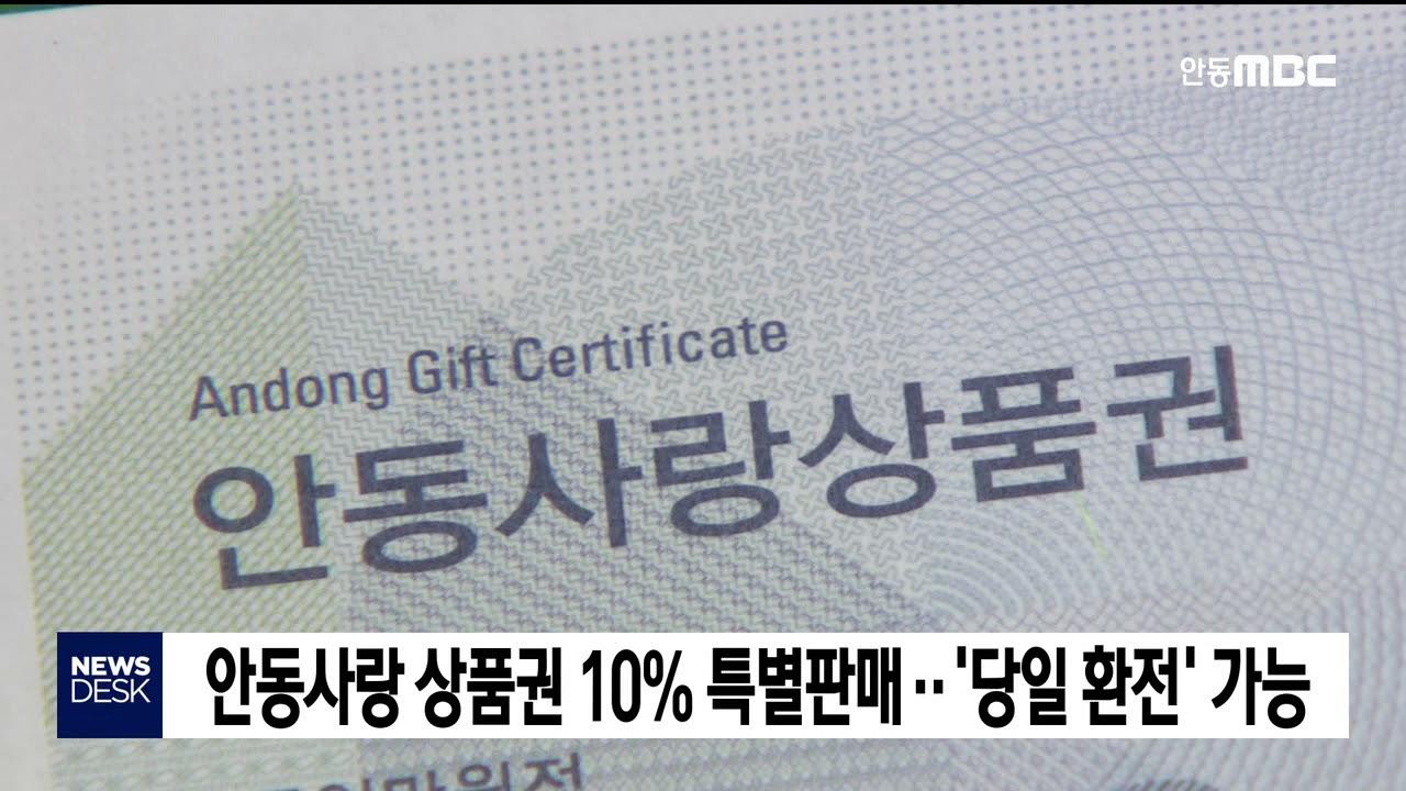 안동사랑 상품권 10% 특별판매..'당일 환전' 가능