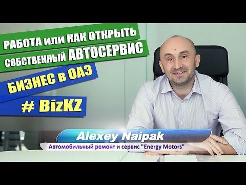 Открытие автосервиса и работа в автомастерской дубая  bizkz