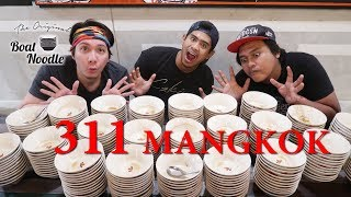 Video GILA!! MAKAN 311 MANGKOK | BOAT NOODLE CHALLENGE ft BM Bois MP3, 3GP, MP4, WEBM, AVI, FLV Maret 2018