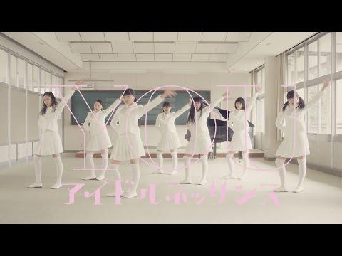 『YOU』 PV ( #アイドルネッサンス )