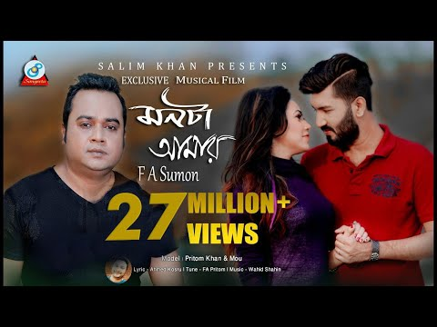 F A Sumon - Monta Amar | মনটা আমার | Boishakhi Exclusive | Bangla New Music Video 2018