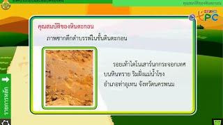 สื่อการเรียนการสอน องค์ประกอบและสมบัติของหิน ม.2 วิทยาศาสตร์