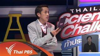 เปิดบ้าน Thai PBS - เรียนรู้วิทยาศาสตร์รอบตัวกับรายการ Thailand Science Challenge ท้าประลองวิทย์