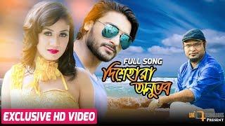 Dishehara Anuvab FULL HD SONG  Shafiq Tuhin  Sanj John  Achol  Anonno Mamun Team