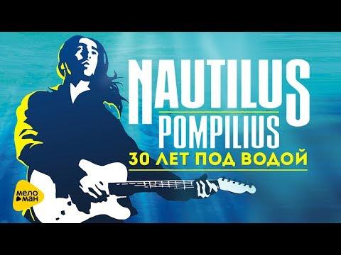 Наутилус Помпилиус - 30 лет под водой (Фильм - Концерт 2013)