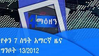 የቀን 7 ስዓት አማርኛ ዜና…ግንቦት 13/2012 ዓ.ም