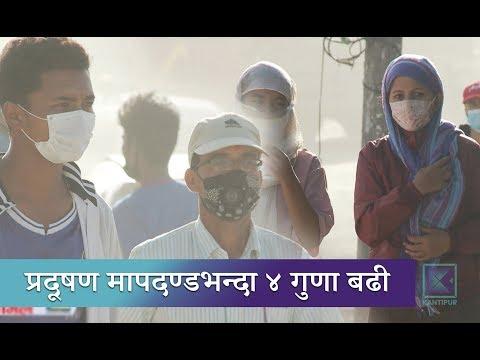 (Kantipur Samachar | काठमाडौंको वायु सास फेर्न अयोग्य - Duration: 3 minutes, 10 seconds.)