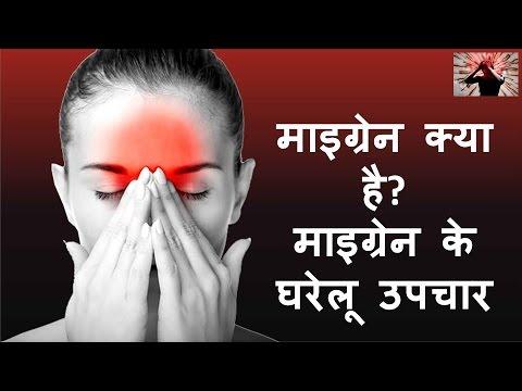माइग्रेन क्या है | माइग्रेन दर्द कैसे भगाये | माइग्रेन दर्द के घरेलू उपचार | How to Cure Migraine?