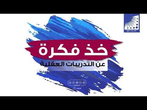 دورة انعاش العقل ومضاعفة الحفظ والإستيعاب الدكتور علي الربيعي