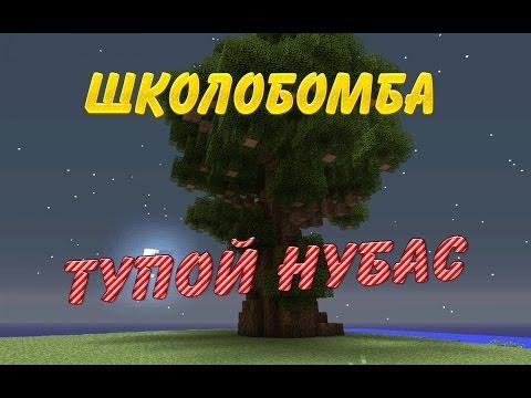 ШколоБомба #3 [ТУПОЙ НУБАС]