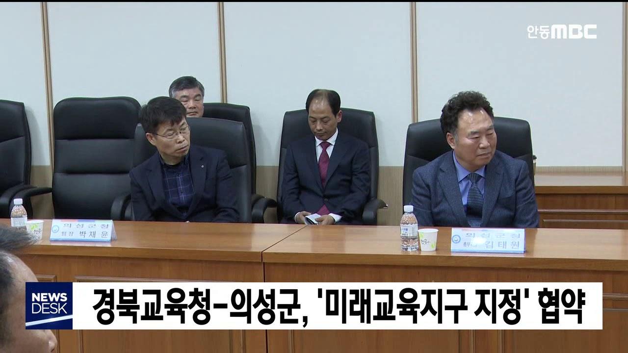 경북교육청-의성군, '미래교육지구 지정' 협약
