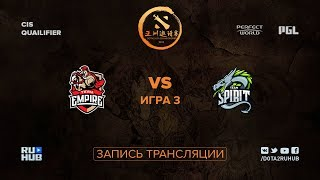 Empire vs Spirit, DAC CIS Qualifier, game 3 [Adekvat, Mortalles]