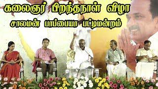 Video Full Video : Solomon Papaiya Pattimandram | கலைஞர் கருணாநிதி பற்றி சிறப்பு பட்டிமன்றம் MP3, 3GP, MP4, WEBM, AVI, FLV Juni 2019