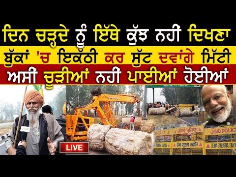 LIVE🔴 Kive Jaan Gey Punjab De Kisan Delhi ? Punjab Haryana Border  | Farmers Protest | Rangla Tv