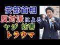 安倍晋三首相(自民党総裁)の街頭演説へのヤジや妨害が相次いでいる。都議選以降遊説でのヤジがトラウマになっている