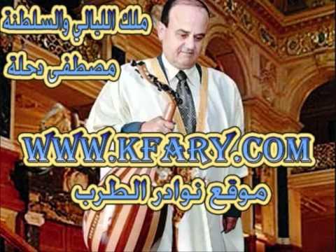مصطفى دحلة العملاق في اغنية طير الهنا