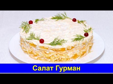 Слоеные салаты быстро и вкусно рецепты