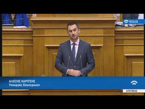 Α.Χαρίτσης(Υπ.Εσωτερικών)(Ψήφος εμπιστοσύνης στην Κυβέρνηση)(16/01/2019)