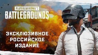 Видео к игре Playerunknown`s Battlegrounds из публикации: Playerunknown`s Battlegrounds: планы на будущее и сотрудничество с Mail.ru