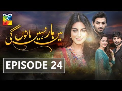 Main Haar Nahin Manoun Gi Episode #24 HUM TV Drama 11 September 2018