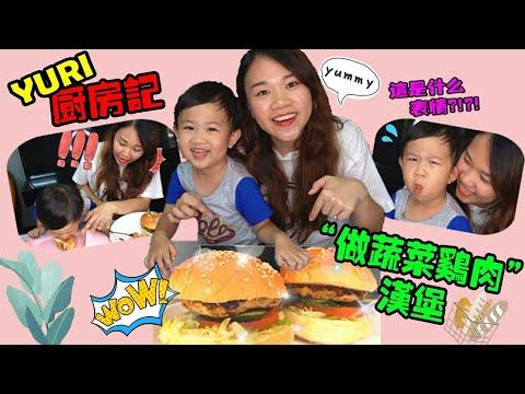 ''YURI厨房记''蔬菜鸡肉汉堡 RON吃了表情都变了!!!【YURI频道】
