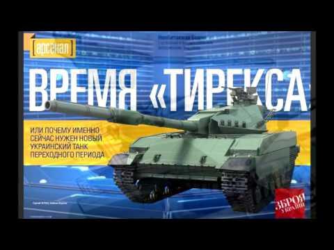 На вооружении Украины появится самый мощный танк «Тирекс»