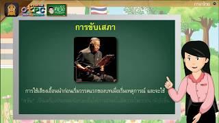 สื่อการเรียนการสอน กลอนเสภา ป.6 ภาษาไทย