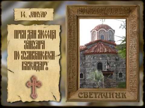 СВЕТАЧНИК 14. ЈАНУАР