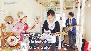 メジャー1st full album[Life is beautiful]トレイラー